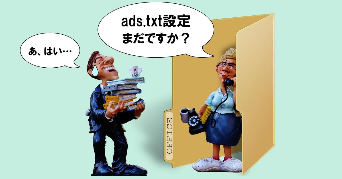 ads.txt設定